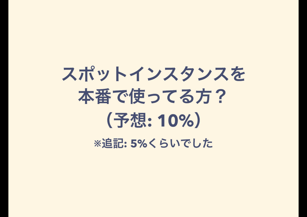 εϙοτΠϯελϯεΛ ຊ൪ͰͬͯΔํʁ ʢ༧: 10%ʣ ※ه: 5%͘Β͍Ͱͨ͠