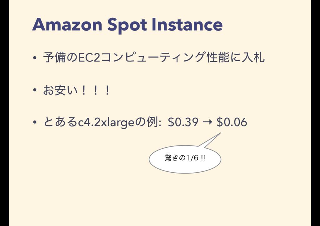 Amazon Spot Instance • ༧උͷEC2ίϯϐϡʔςΟϯάੑʹೖ • ͓...