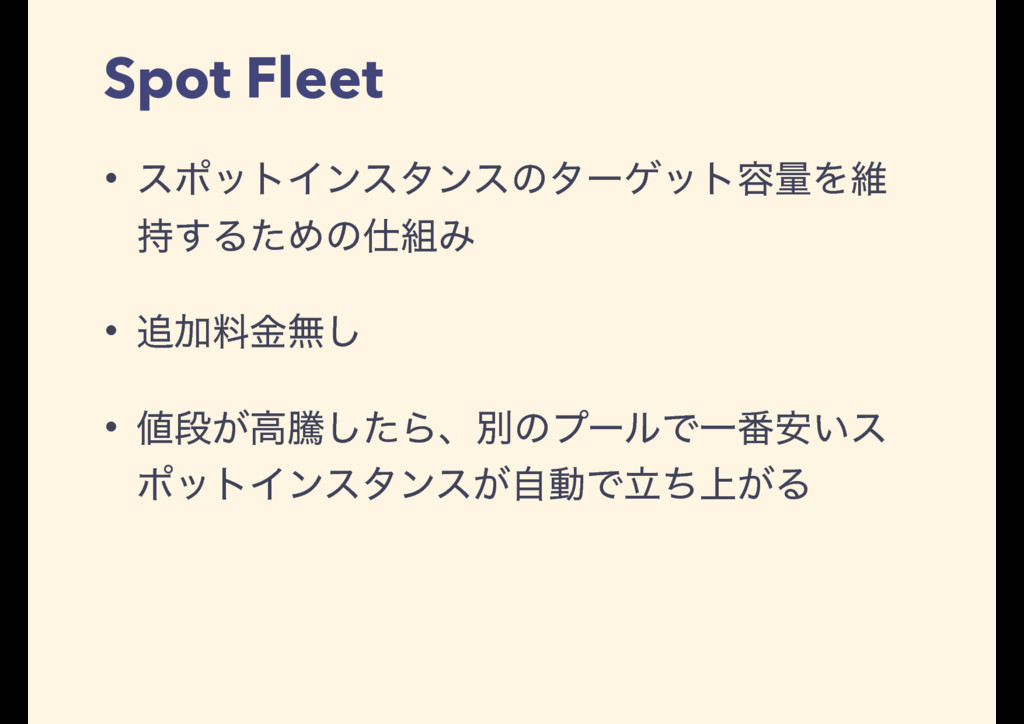 Spot Fleet • εϙοτΠϯελϯεͷλʔήοτ༰ྔΛҡ ͢ΔͨΊͷΈ • ...