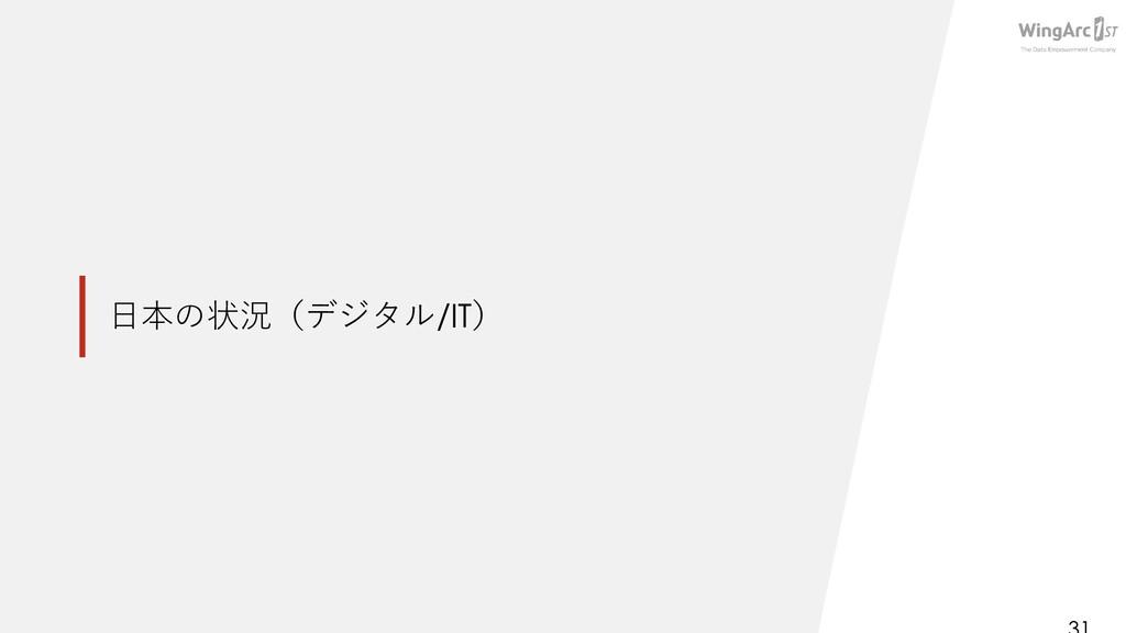 日本の状況(デジタル/IT)