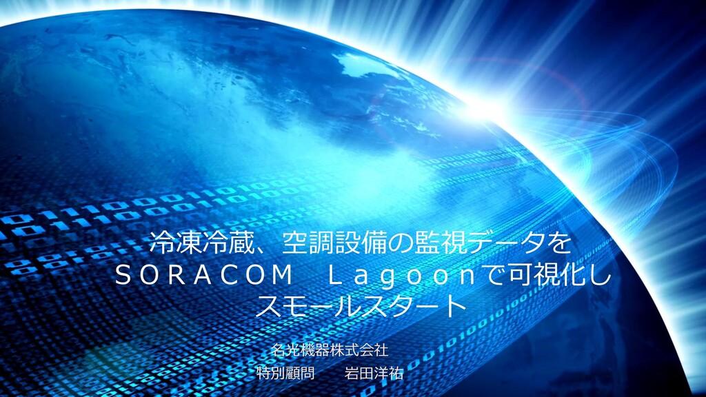 冷凍冷蔵、空調設備の監視データを SORACOM Lagoonで可視化し スモールスタート 名...