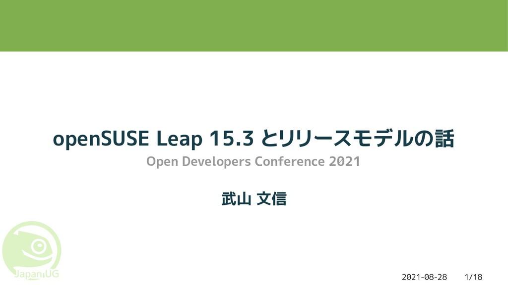 2021-08-28 1/18 openSUSE Leap 15.3 とリリースモデルの話 O...