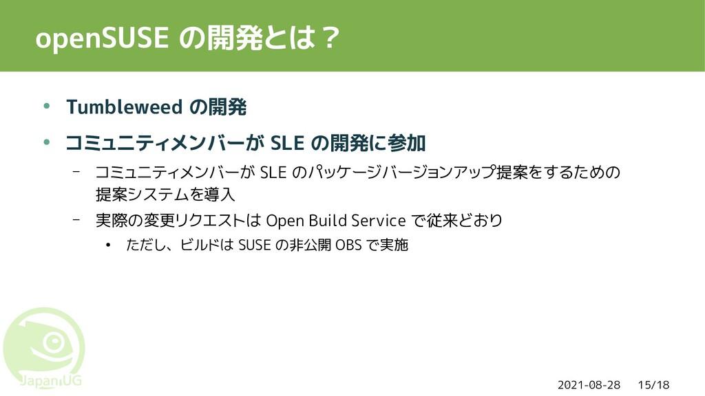 2021-08-28 15/18 openSUSE の開発とは? ● Tumbleweed の...