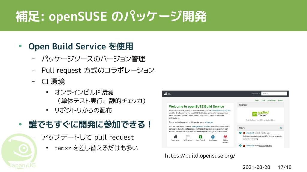 2021-08-28 17/18 補足: openSUSE のパッケージ開発 ● Open B...