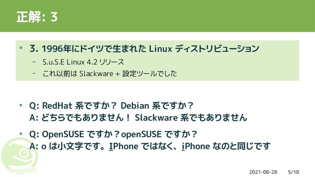 2021-08-28 5/18 正解: 3 ● 3. 1996年にドイツで生まれた Linux...
