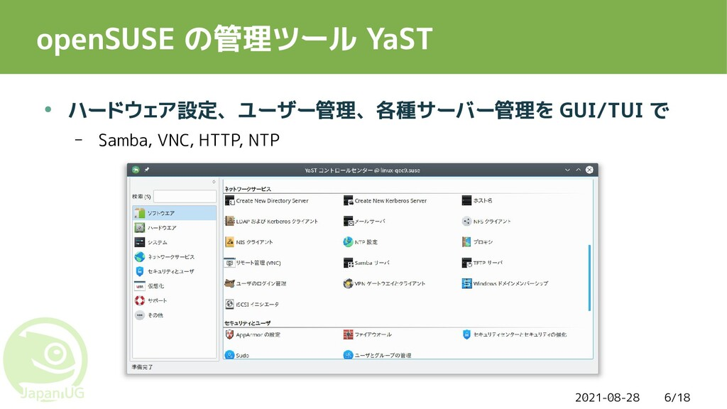 2021-08-28 6/18 openSUSE の管理ツール YaST ● ハードウェア設定...