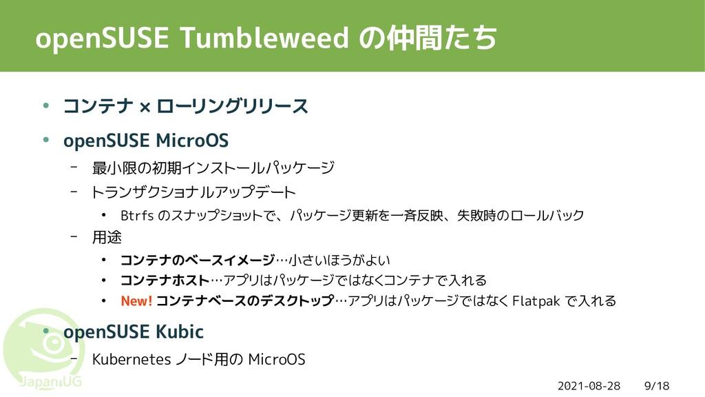 2021-08-28 9/18 openSUSE Tumbleweed の仲間たち ● コンテ...