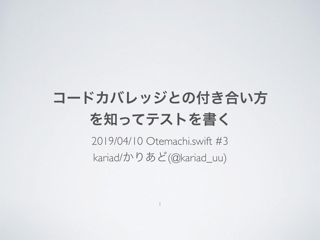 ίʔυΧόϨοδͱͷ͖߹͍ํ ΛͬͯςετΛॻ͘ 2019/04/10 Otemachi....