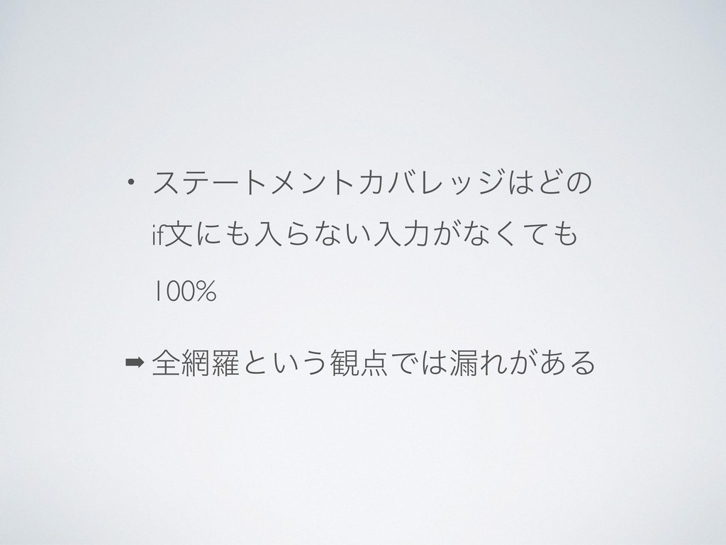 • εςʔτϝϯτΧόϨοδͲͷ ifจʹೖΒͳ͍ೖྗ͕ͳͯ͘ 100% ➡ શཏͱ͍...