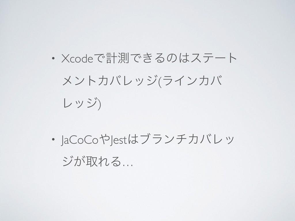 • XcodeͰܭଌͰ͖Δͷεςʔτ ϝϯτΧόϨοδ(ϥΠϯΧό Ϩοδ) • JaCoC...