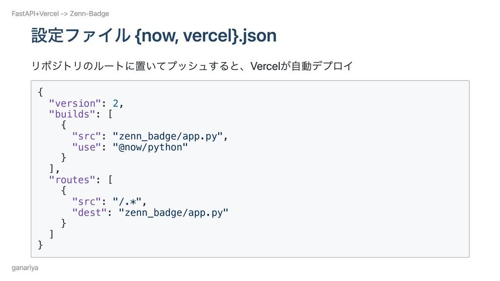 設定ファイル {now, vercel}.json リポジトリのルートに置いてプッシュすると、...