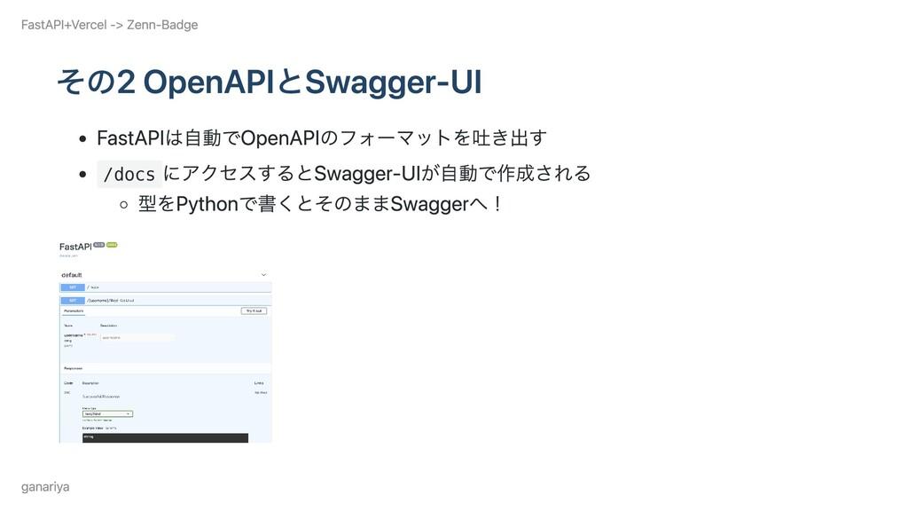 その2 OpenAPIとSwagger-UI FastAPIは⾃動でOpenAPIのフォーマッ...