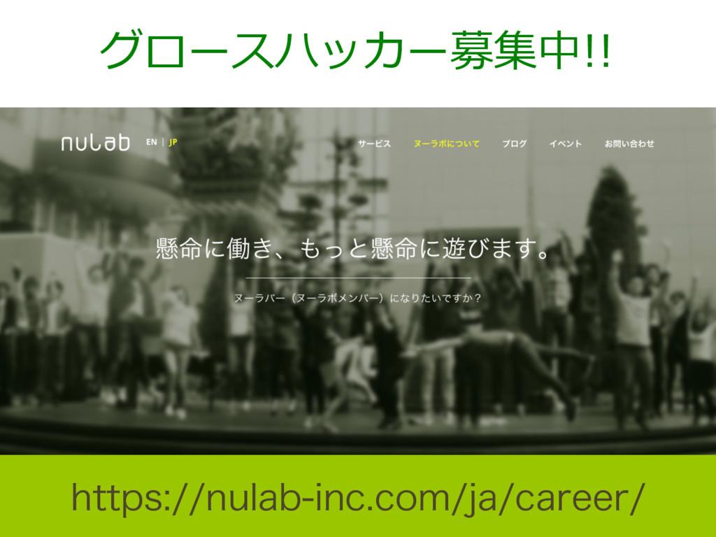 グロースハッカー募集中!! IUUQTOVMBCJODDPNKBDBSFFS