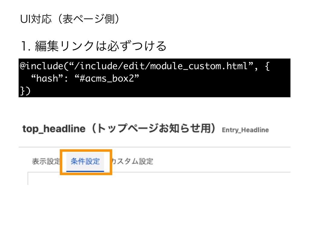 """@include(""""/include/edit/module_custom.html"""", { ..."""