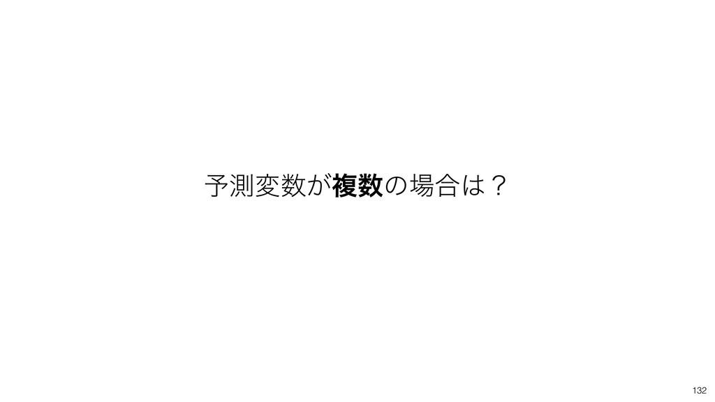 132 ༧ଌม͕ෳͷ߹ʁ