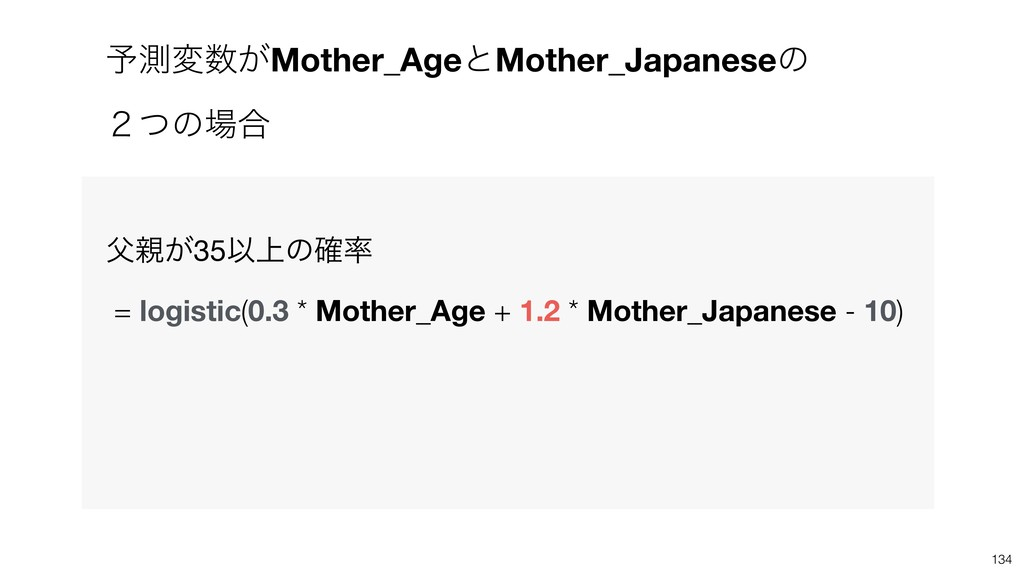 134 ͕35Ҏ্ͷ֬  = logistic(0.3 * Mother_Age + 1...