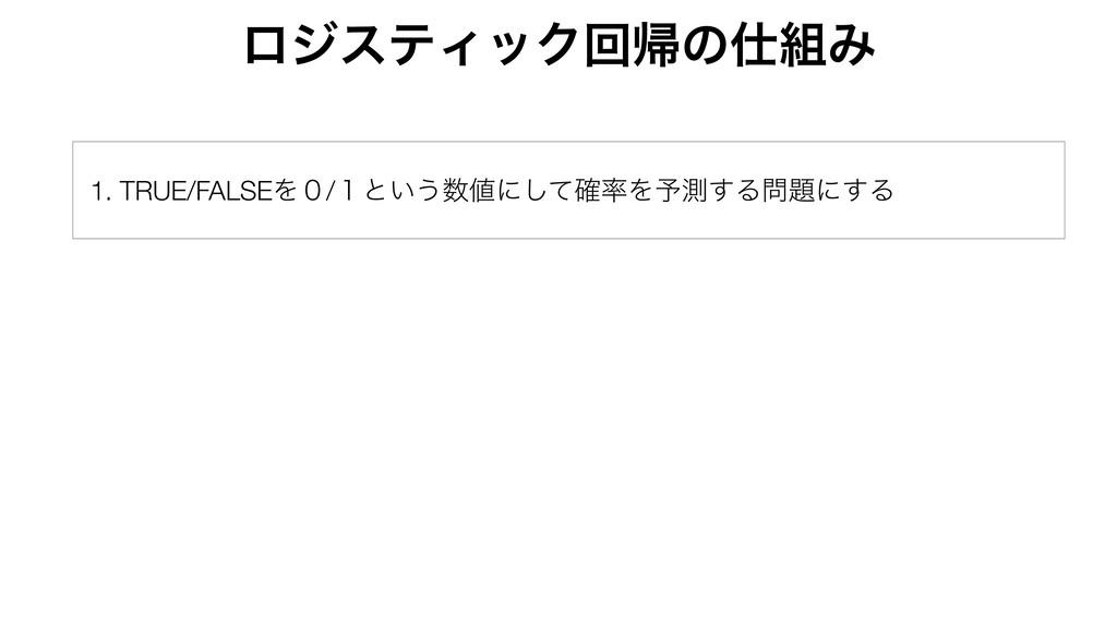 1. TRUE/FALSEΛ̌/̍ͱ͍͏ʹͯ֬͠Λ༧ଌ͢Δʹ͢Δ ϩδεςΟοΫճؼ...