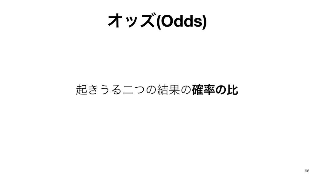 66 Φοζ(Odds) ى͖͏Δೋͭͷ݁Ռͷ֬ͷൺ