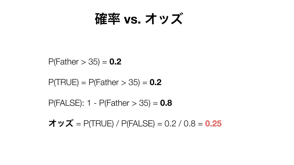 ֬ vs. Φοζ P(Father > 35) = 0.2 P(TRUE) = P(Fat...
