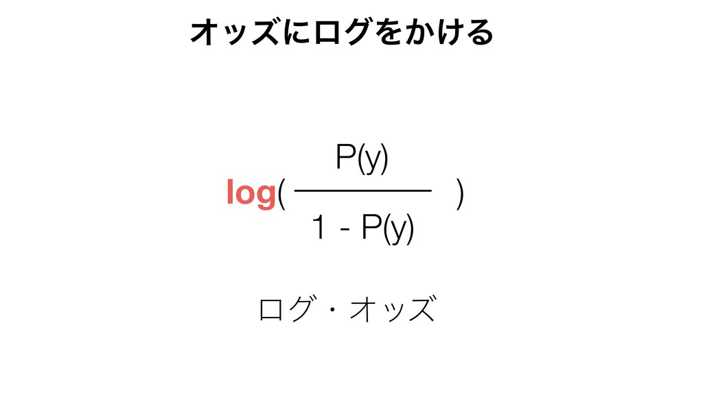 ϩάɾΦοζ log( P(y) 1 - P(y) ) ΦοζʹϩάΛ͔͚Δ