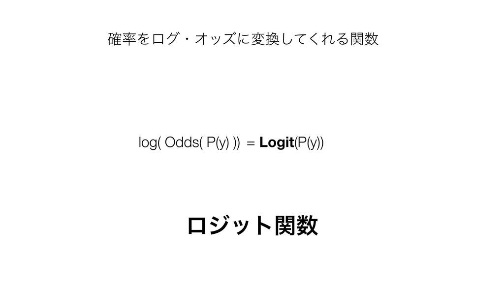 ϩδοτؔ log( Odds( P(y) )) = Logit(P(y)) ֬ΛϩάɾΦ...