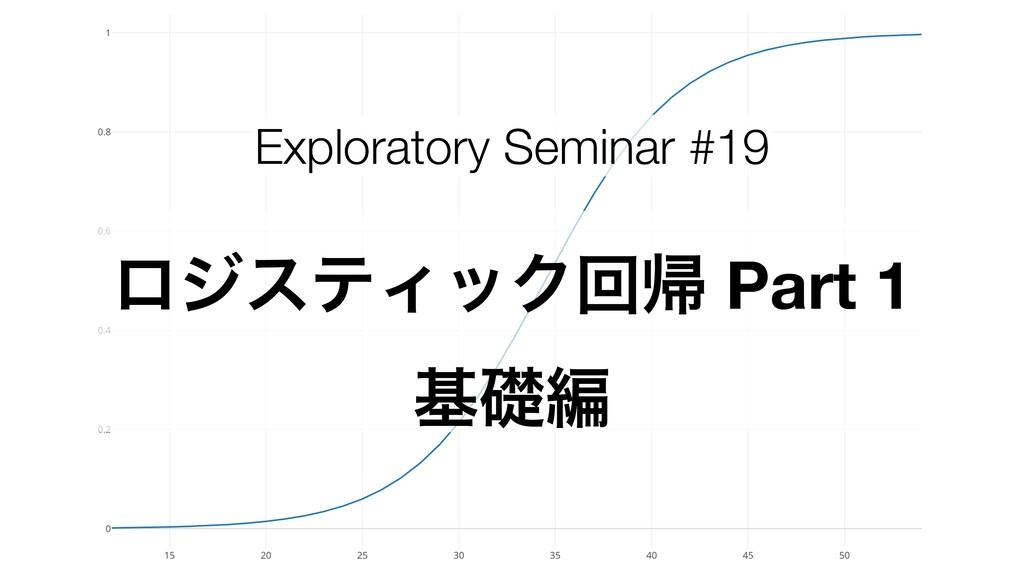 ϩδεςΟοΫճؼ Part 1 جૅฤ Exploratory Seminar #19