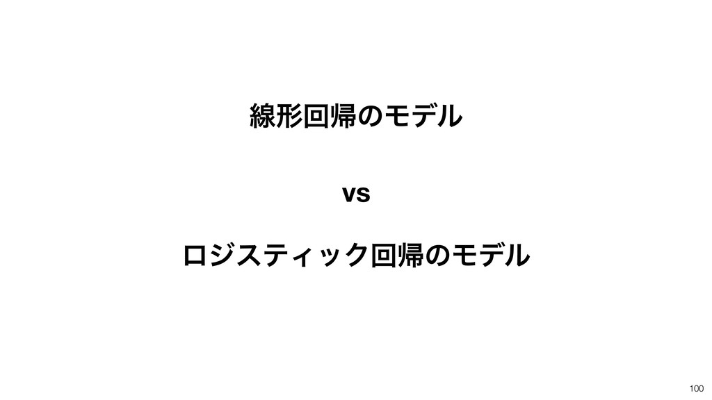 100 ઢܗճؼͷϞσϧ vs ϩδεςΟοΫճؼͷϞσϧ