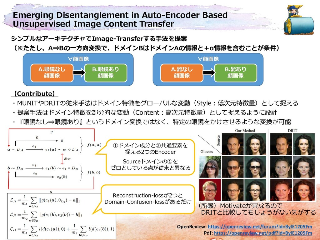 Emerging Disentanglement in Auto-Encoder Based ...