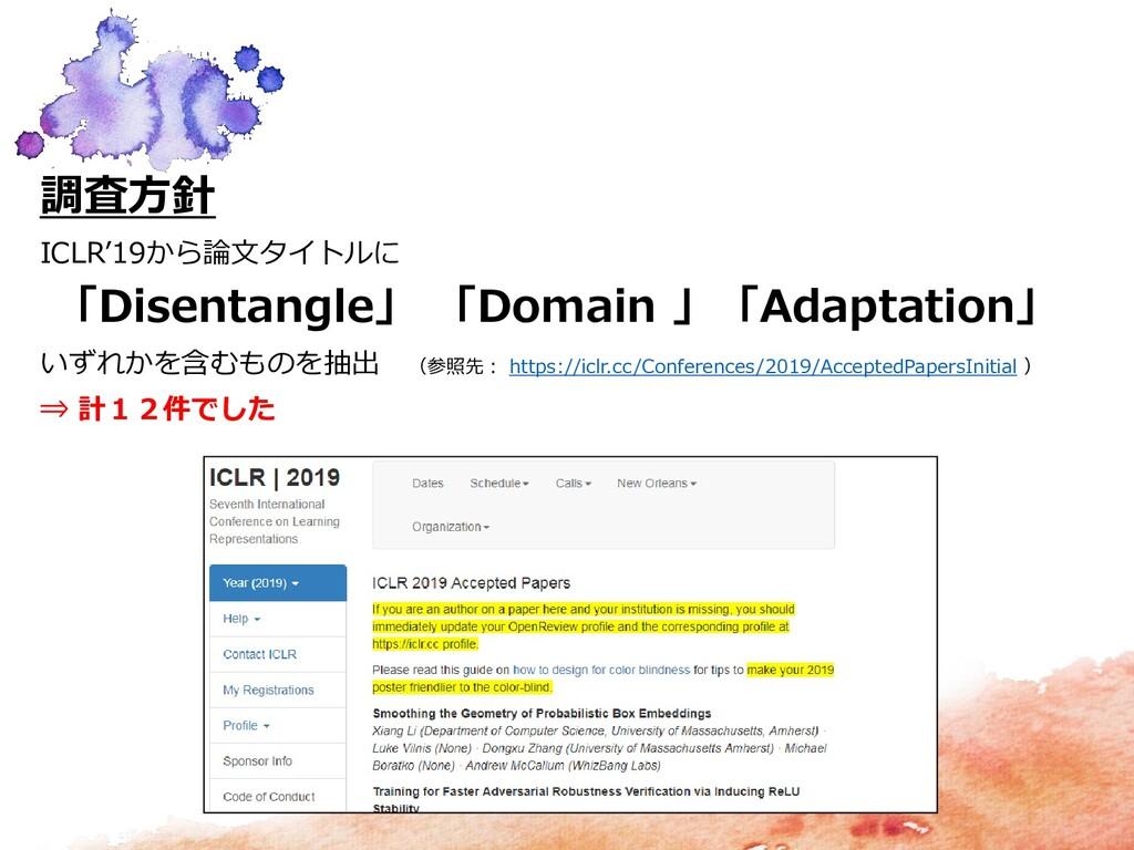 調査方針 ICLR'19から論文タイトルに 「Disentangle」 「Domain 」「A...