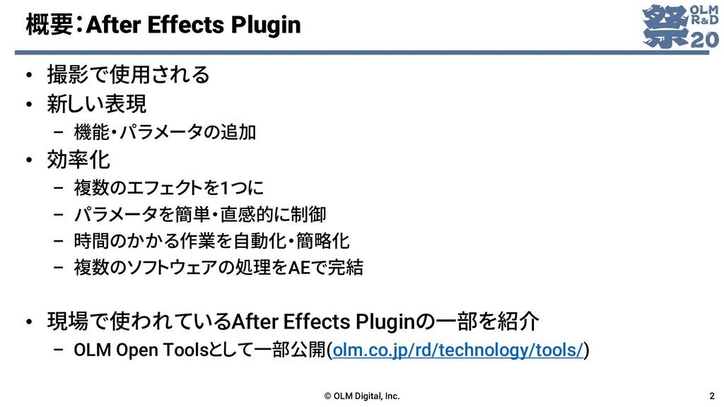 概要:After Effects Plugin • 撮影で使用される • 新しい表現 – 機能...