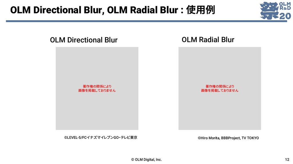OLM Directional Blur, OLM Radial Blur : 使用例 © O...
