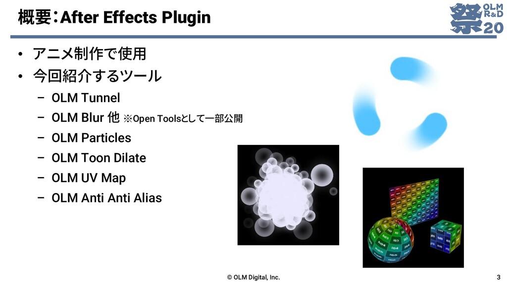 概要:After Effects Plugin • アニメ制作で使用 • 今回紹介するツール ...