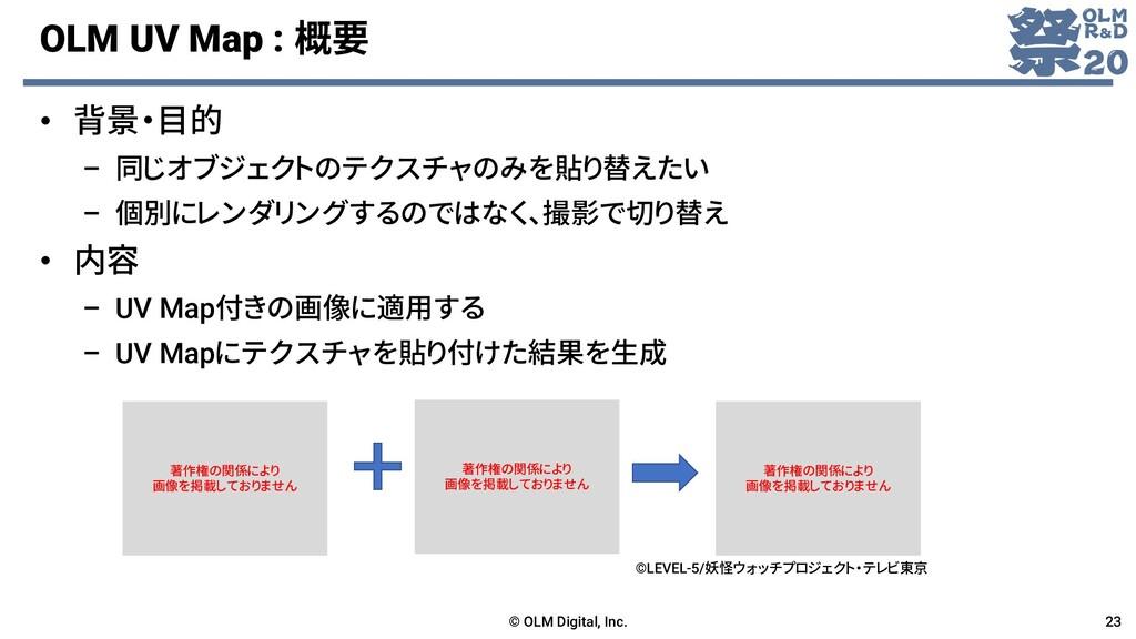 OLM UV Map : 概要 • 背景・目的 – 同じオブジェクトのテクスチャのみを貼り替え...