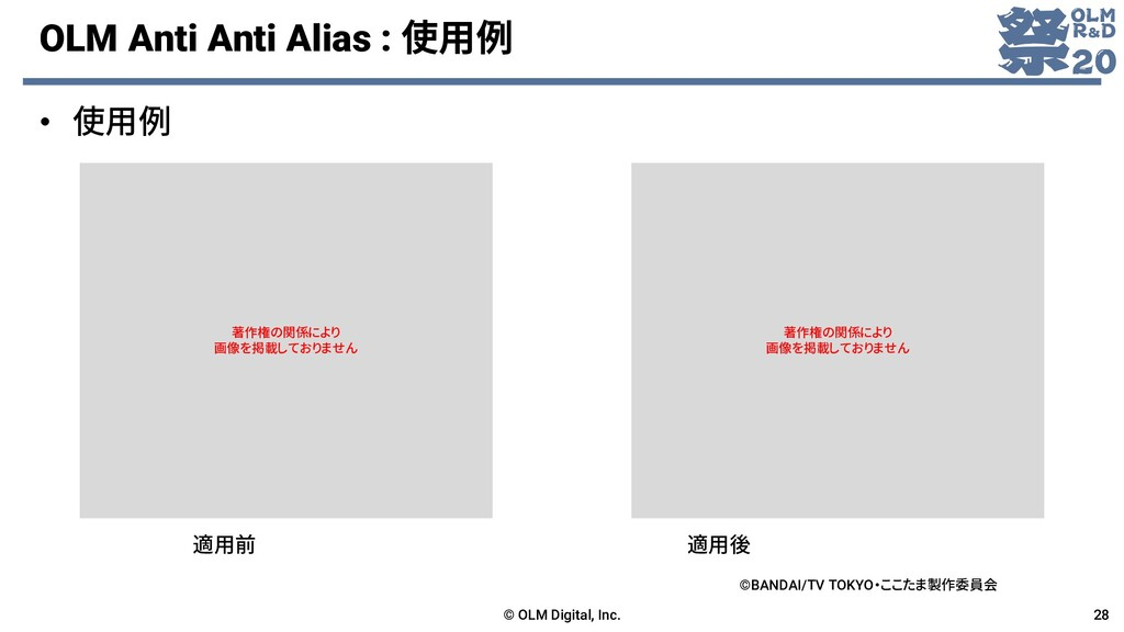 OLM Anti Anti Alias : 使用例 • 使用例 © OLM Digital, ...