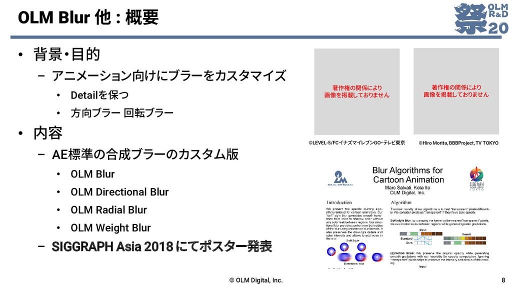OLM Blur 他 : 概要 • 背景・目的 – アニメーション向けにブラーをカスタマイズ ...
