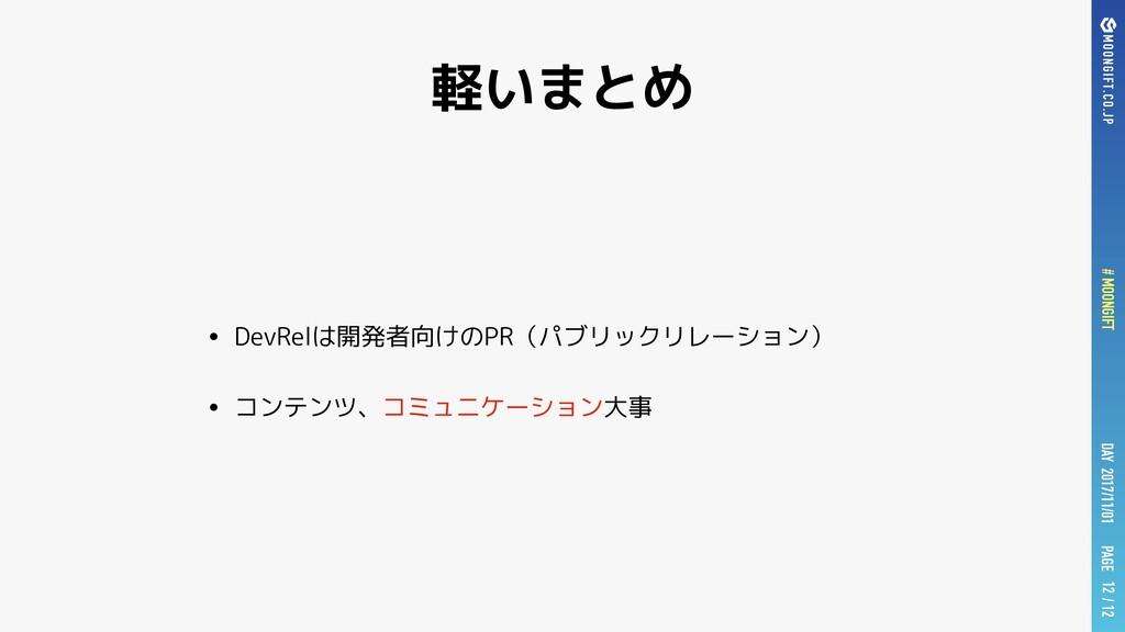 PAGE DAY 2017/11/01 # MOONGIFT / 12 軽いまとめ • Dev...