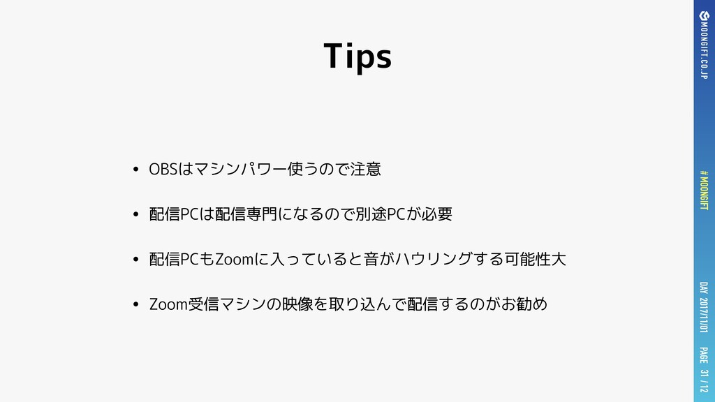 PAGE DAY 2017/11/01 # MOONGIFT / 12 Tips • OBSは...