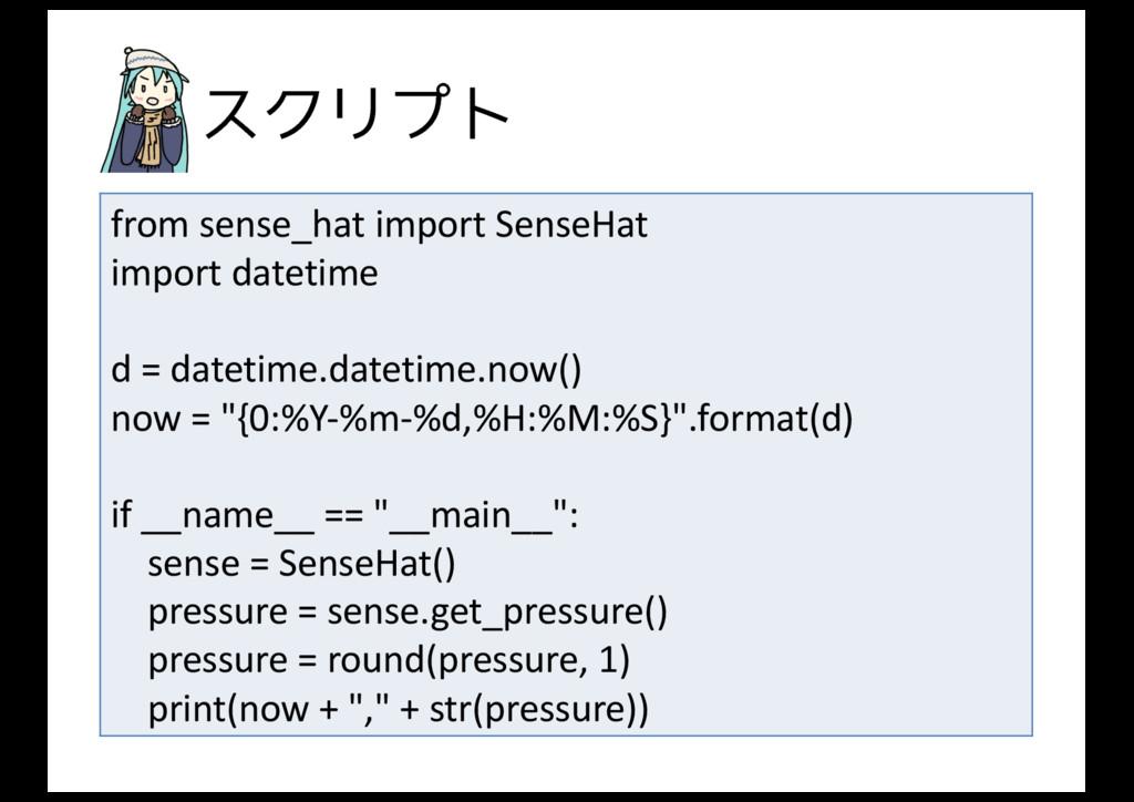εΫϦϓτ from sense_hat import SenseHat i...
