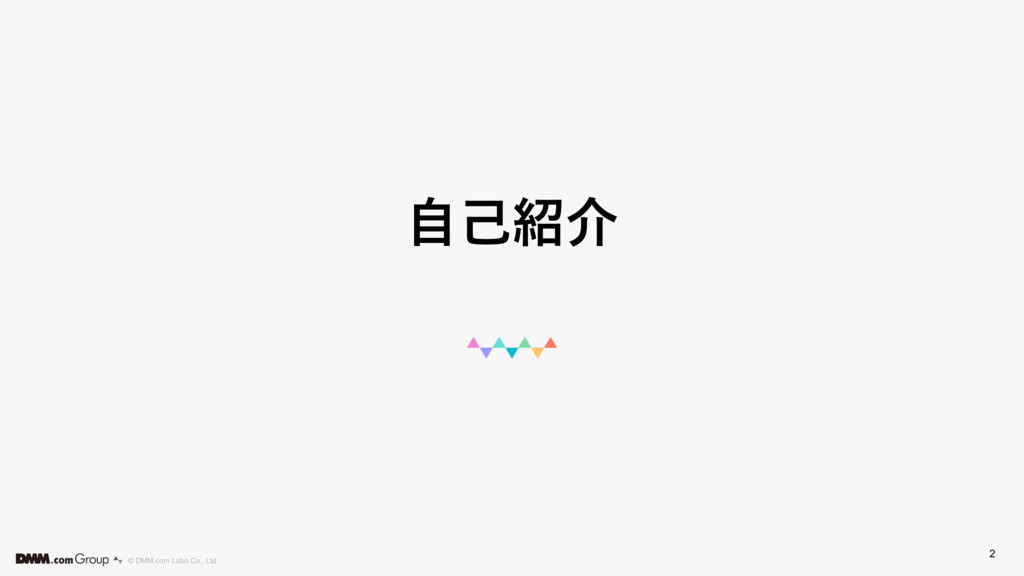 © DMM.com Labo Co., Ltd. ࣗݾհ 2