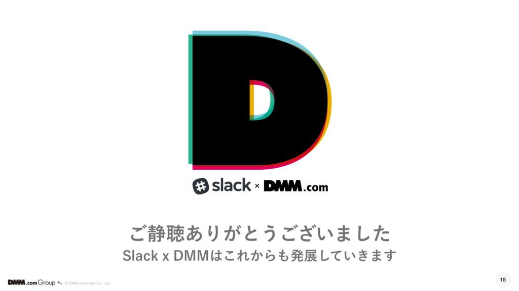 © DMM.com Labo Co., Ltd. 18 ͝੩ௌ͋Γ͕ͱ͏͍͟͝·ͨ͠ 4MB...