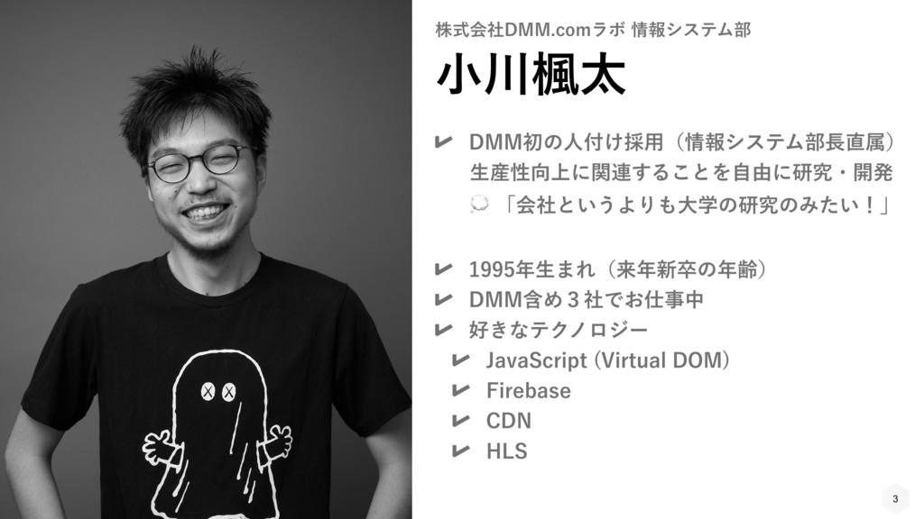 © DMM.com Labo Co., Ltd. 3 %..ॳͷਓ͚࠾༻ʢใγεςϜ෦...