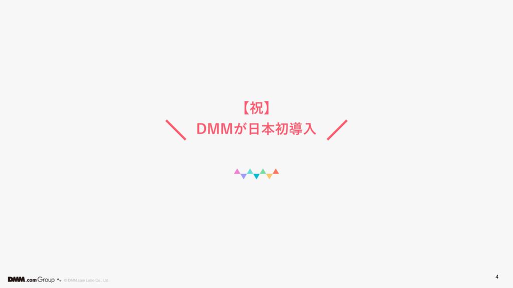 © DMM.com Labo Co., Ltd. 4 ʲॕʳ %..͕ຊॳಋೖ
