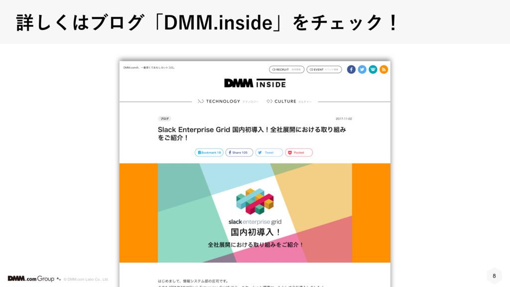 © DMM.com Labo Co., Ltd. ৄ͘͠ϒϩάʮ%..JOTJEFʯΛνΣ...