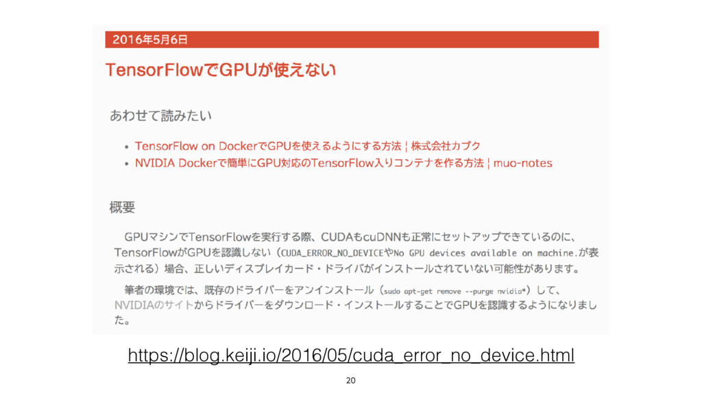 https://blog.keiji.io/2016/05/cuda_error_no_...