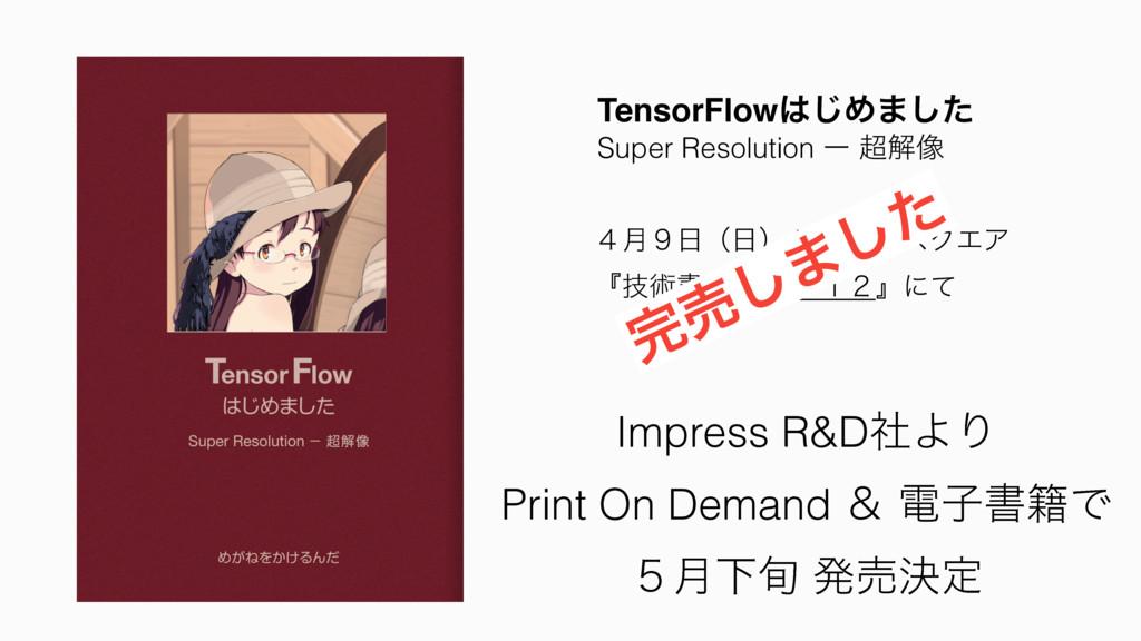 Impress R&DࣾΑΓ Print On Demand ˍ ిࢠॻ੶Ͱ ݄̑Լ० ൃച...