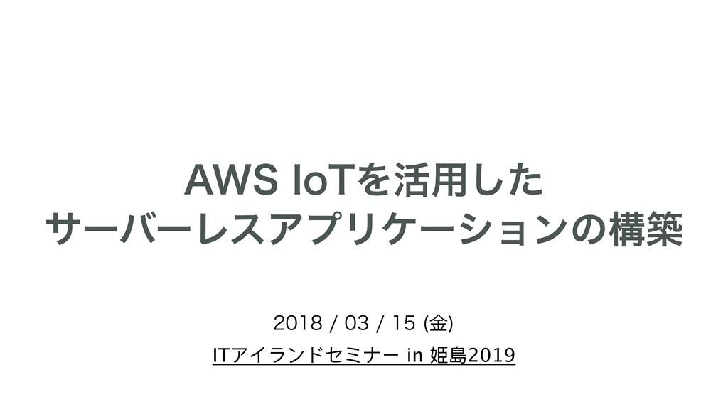 """ۚ  ITアイランドセミナー in 姫島2019 """"84*..."""