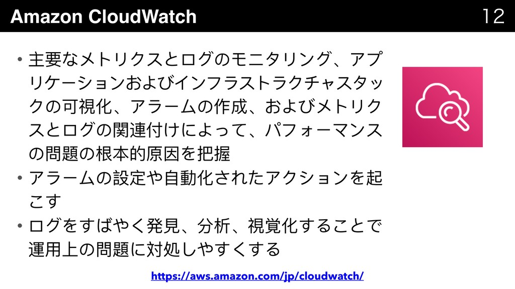 Amazon CloudWatch   • 主要なメトリクスとログのモニタリング、アプ ...