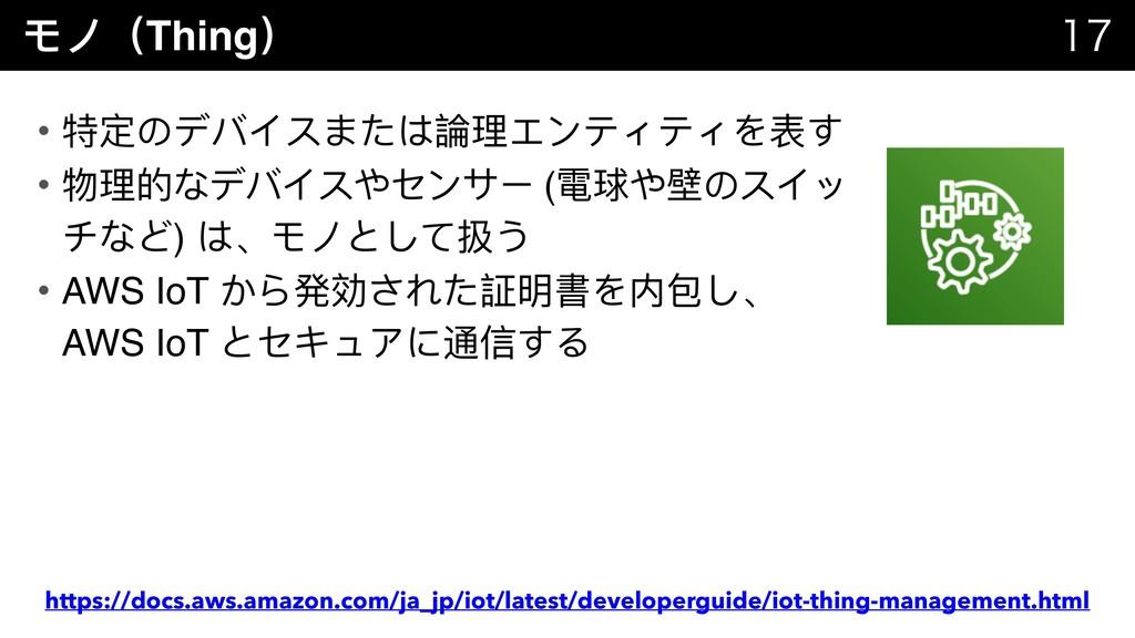 モノ(Thing)   • 特定のデバイスまたは論理理エンティティを表す • 物理理的な...