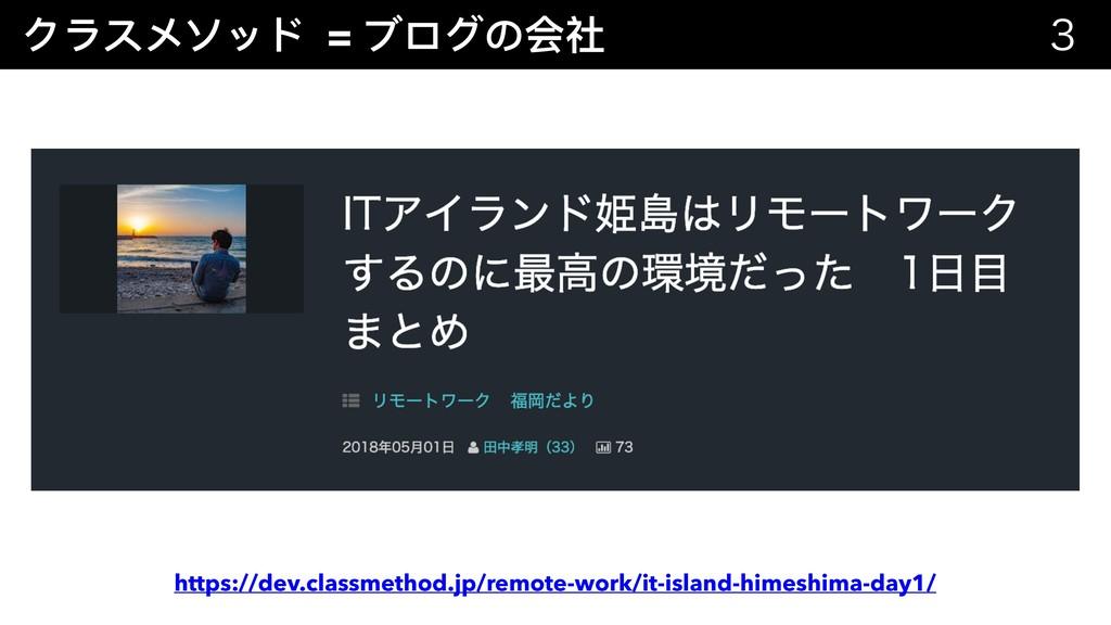 クラスメソッド = ブログの会社   https://dev.classmethod.jp...
