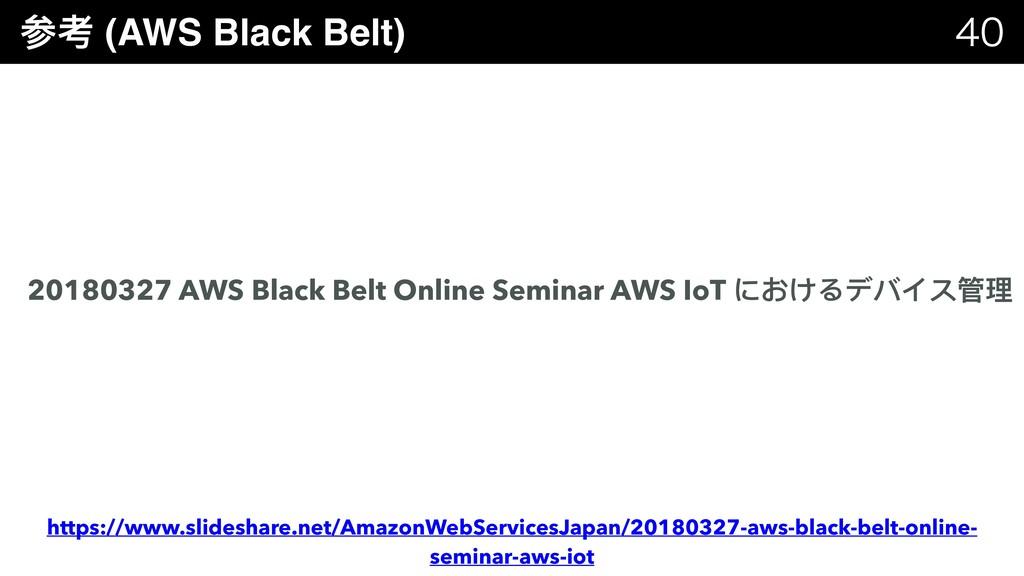 参考 (AWS Black Belt)   https://www.slideshare...